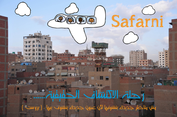 Safarni Plane flying over Ard Ellewa!