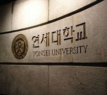 20121127020344-300px-yonsei_university_seal
